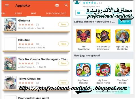 تحميل أقوى متجر في العالم تطبيق اب توكو Apptoko 2020 آخر إصدار