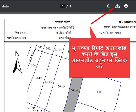 download-bhu-naksha-rajasthan-plot-information-map-report