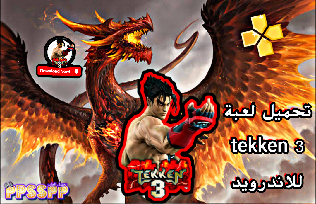 تحميل لعبة tekken 3 للاندرويد علي محاكي ppsspp مضغوطة بحجم صغير