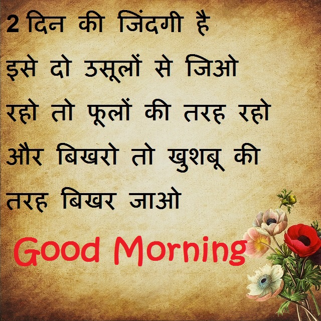 good morning with flowers quotes in hindi