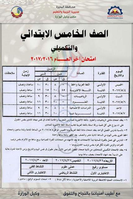 جدول امتحانات الصف الخامس الابتدائي 2017 الترم الثاني محافظة البحيرة