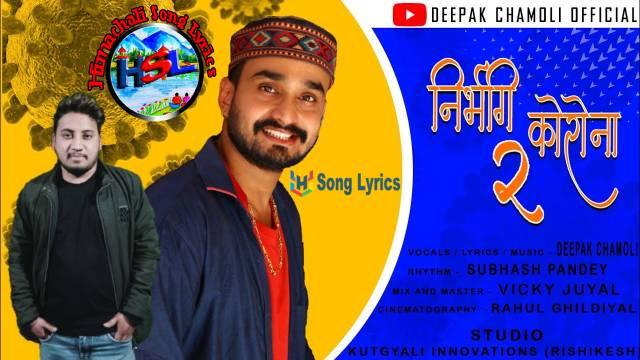 Nirbhagi Corona 2 Song Lyrics - Deepak Chamoli   Garhwali Song 2021