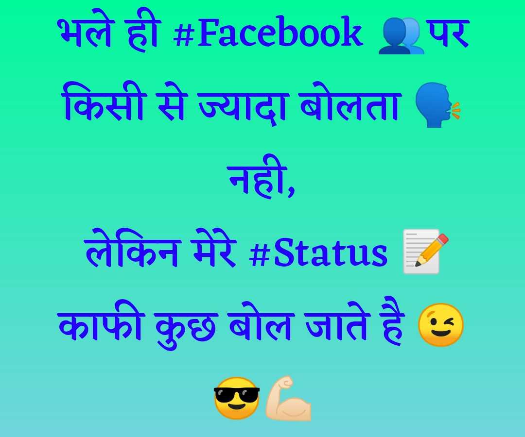 facebook Attitude-status-in-hindi