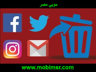 كيفية حذف حسابك فى مواقع التواصل الاجتماعي
