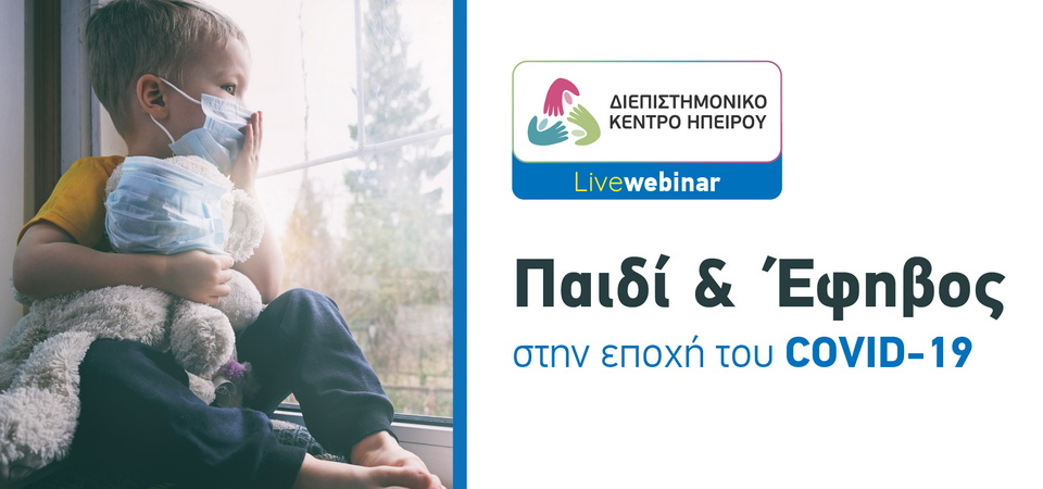 Διαδικτυακή εκδήλωση με θέμα «Παιδί & Έφηβος στην εποχή του COVID-19»