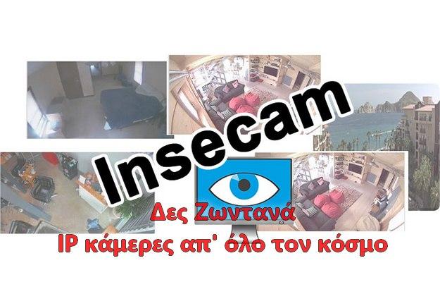 insecam - Δείτε ζωντανά όλες τις ξεκλείδωτες κάμερες ασφαλείας στον κόσμο