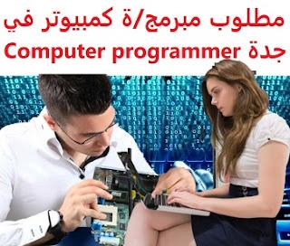 وظائف السعودية مطلوب مبرمج/ة كمبيوتر في جدة Computer programmer