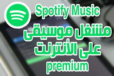 Spotify Music v8.4.75.670.apk premium