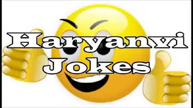 [11] Harayanvi jokes in hindi, mazedaar jokes, rajasthani jokes, hindi jokes, chaudhary jokes