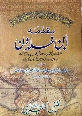 Tareekh Ibne Khaldoon - (13 Volumes) - with Muqaddimah - URDU