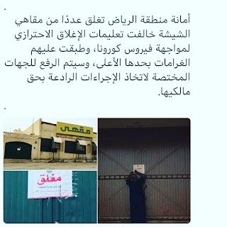 toko tutup di arab saudi