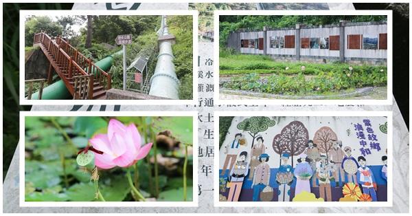 台中新社|白冷圳紀念公園|超過80年歷史的倒虹吸管建築|當時堪稱遠東最大水利設施