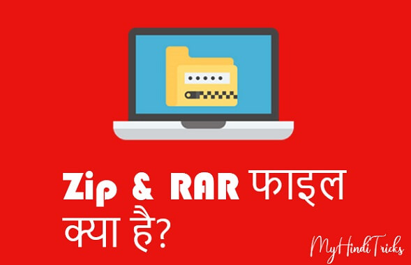 zip-rar-file-kya-hai