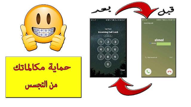 حماية مكالماتك من التجسس أنت وحدك فقط من يستطيع الرد ومعرفة المتصل