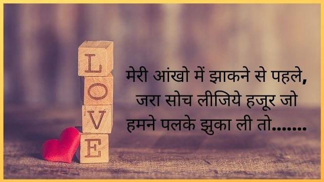 Latest Love Shayari in Hindi । आई लव यू शायरी