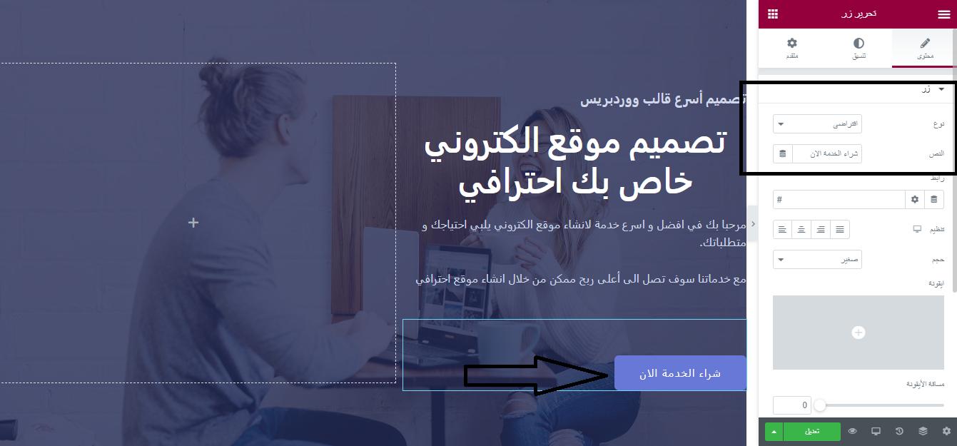 تصميم موقع الكتروني
