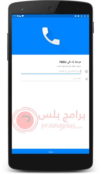 تسجيل حساب برنامج hello 2020