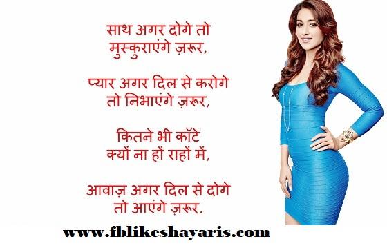 Shath Agar Donge To  - Sensuous Shayari
