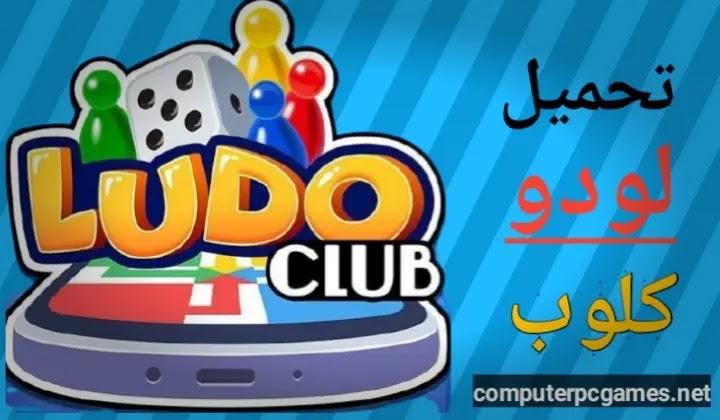 تحميل لعبة لودو كلوب ludo club اخر اصدار للكمبيوتر والاندرويد برابط مباشر