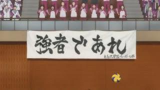 ハイキュー!! 白鳥沢学園高校 横断幕   HAIKYU!! Banner   Shiratorizawa