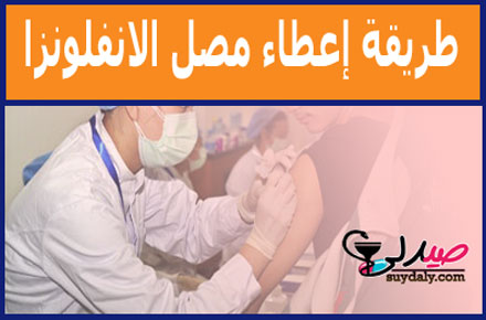 طريقة اعطاء مصل الانفلونزا أرافلو