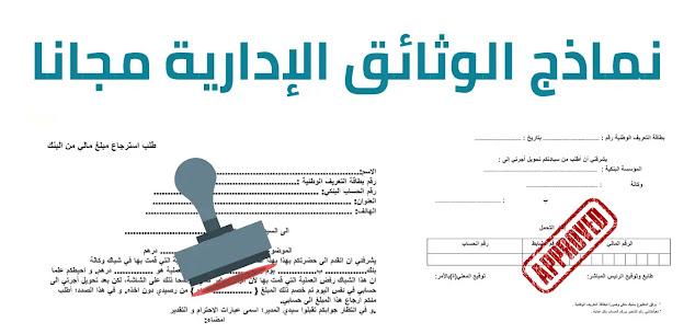 تحميل ملف كامل يضم جميع النماذج والوثائق و الطلبات والمراسلات الادارية بالمغرب