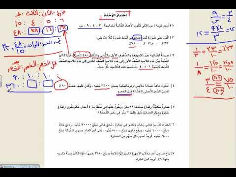 تدريبات الوحدة الثانية رياضيات منهج إنجليزي