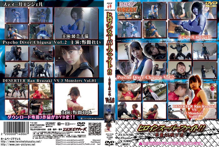 ZULN-06 Heroine Tremendous-Combat Vol.06.0