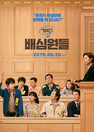 Juror 8 (Eight) 2019 Plot synopsis, cast, trailer, south Korean Tv series