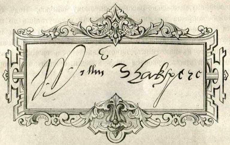 Автограф Шекспира