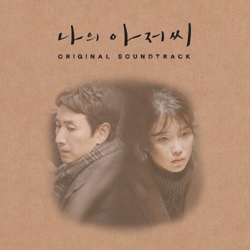 Various Artists – My Mister OST