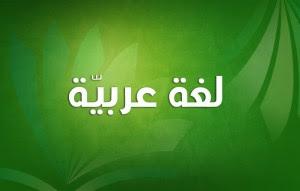 تحضير درس رسالة إلى والدي لغة عربية سنة أولى متوسط