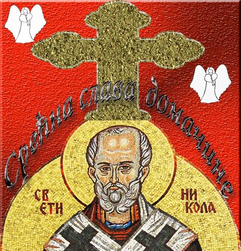Srećna slava domčine Sveti Nikola