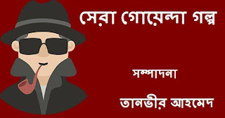 11 Detective Short Stories In Bengali Language PDF format