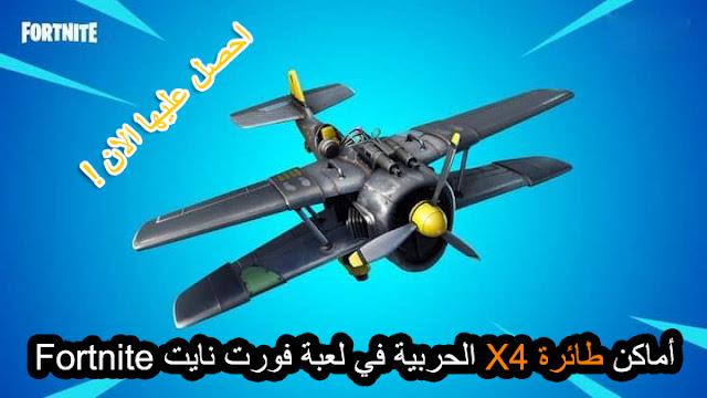 طائرة X4 الحربية فورت نايت Fortnite
