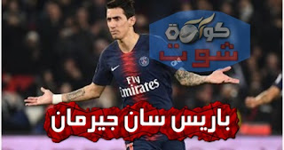 بالفيديو سان جيرمان يتأهل لنصف نهائى كأس فرنسا بثلاثية ضد ديجون