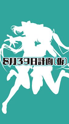 8月39日計画(仮)