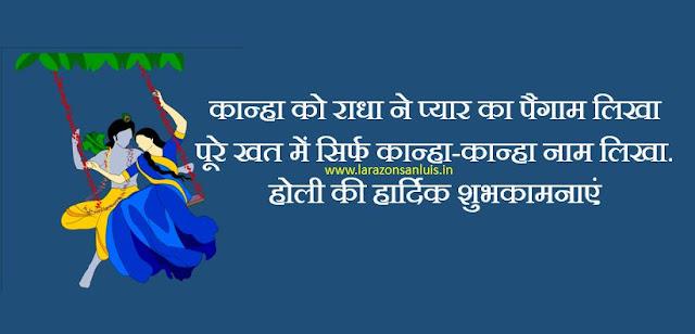 radha krishna holi shayari image