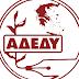 ΑΔΕΔΥ-Ιωάννινα:Να αποσύρει τώρα η κυβέρνηση το νομοσχέδιο για τα πανεπιστήμια!