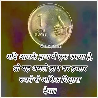 Hindi sayings