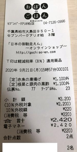おぼんdeごはん アリオ柏店 2020/9/21 飲食のレシート