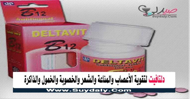 دلتافيت ب 12 Deltavit أقراص مص الفوائد والأضرار للشعر والأعصاب والجرعة والسعر 2020 والبدائل