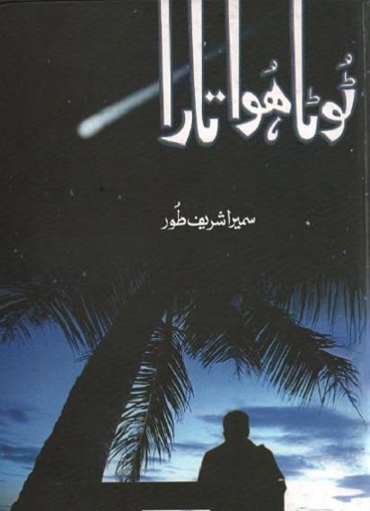 toota-hua-tara-complete-sumaira-sharif-toor-pdf-free-download