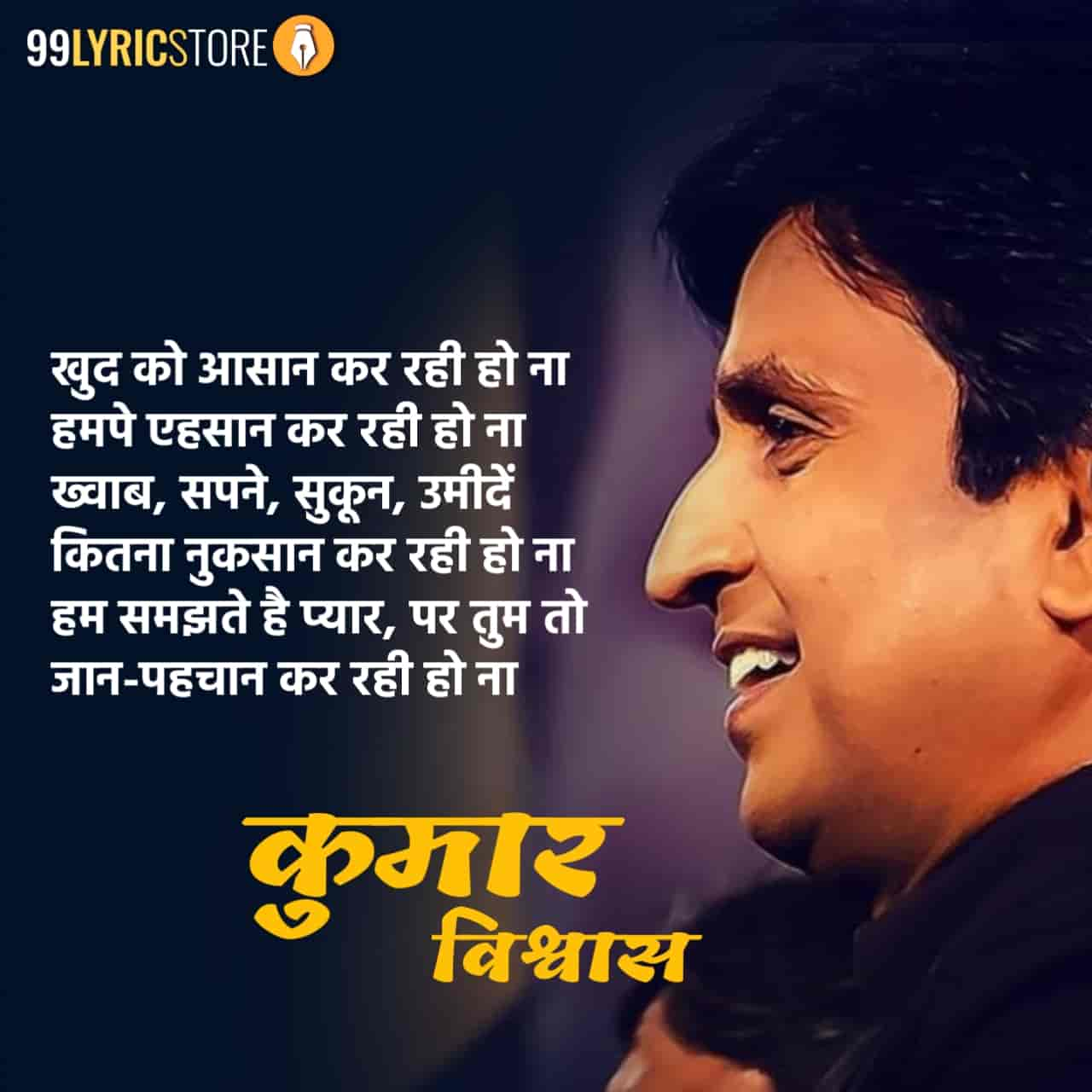 "Some unheard ghazals and poems were beautifully presented by Kumar Vishwas at the ""Deccan Literature Festival"" in Pune."