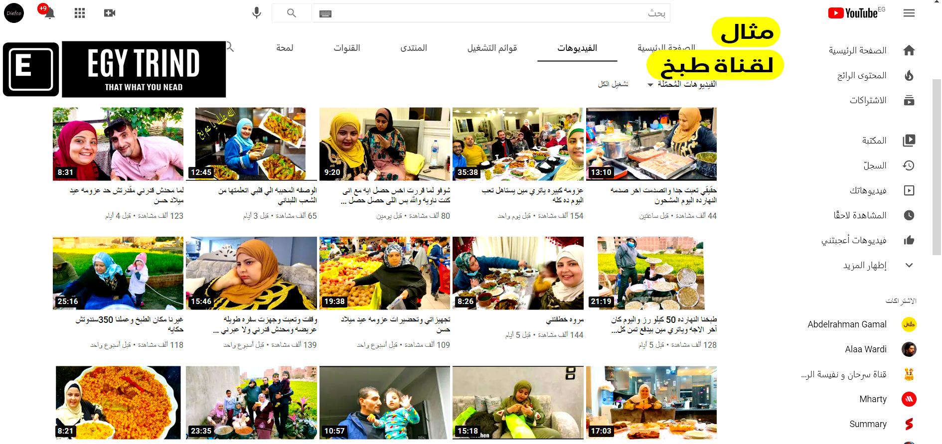 افضل فكرة للعمل من المنزل انشاء قناة يوتيوب للربح من الفيديوهات