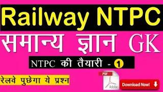 RRB NTPC GK Model Paper 2020