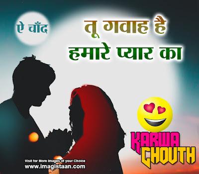 karwa chauth images with hindi quotes, karwa chouth 2918
