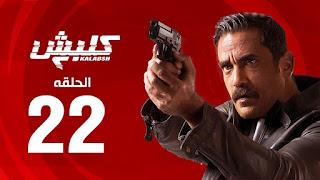 ملخص واحداث مسلسل كلبش 2 الحلقة 22 رمضان 2018، مسلسل كلبش الجزء الثاني الحلقة 22