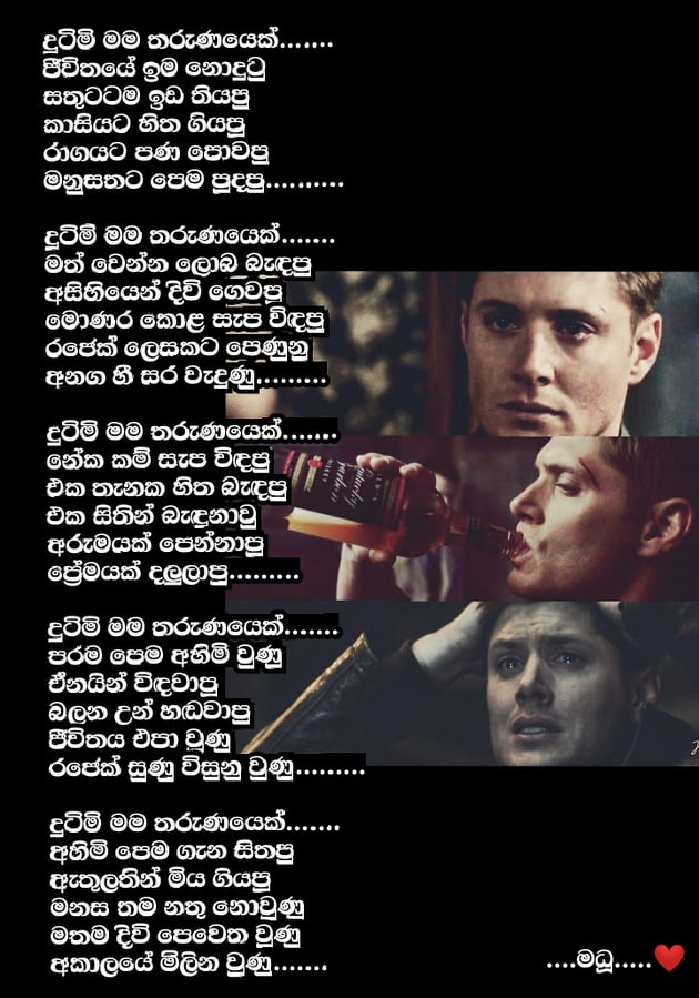 Dutimi Mama Tharunayek Song Lyrics - දුටිමි මම තරුණයෙක් ගීතයේ පද පෙළ
