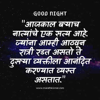 Good Night Messages MSG in Marathi